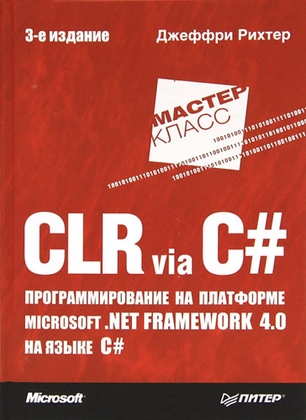CLR via C# программирование на платформе Microsoft .NET Framework 4.0 на языке C#